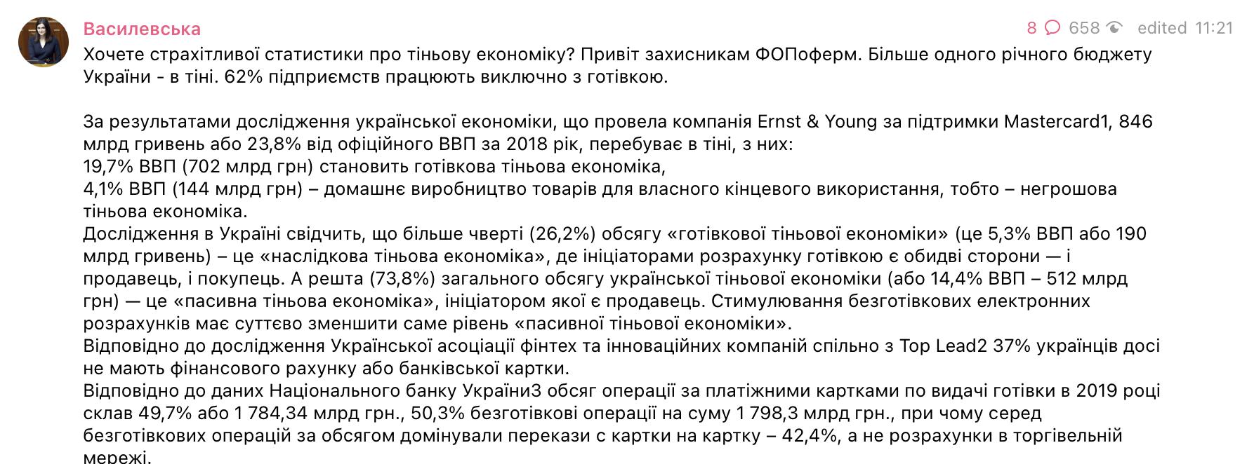 Озвучено втрати України від тіньової економіки