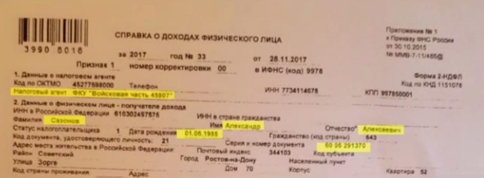 Документ сотрудник ГРУ РФ