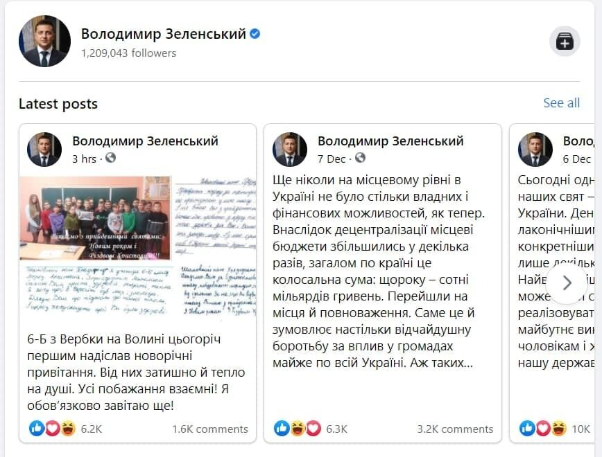 Владимир Зеленский в Facebook проигнорировал годовщину Объединительного собора.