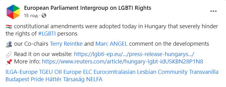 Заява групи ЄП з прав ЛГБТКІ