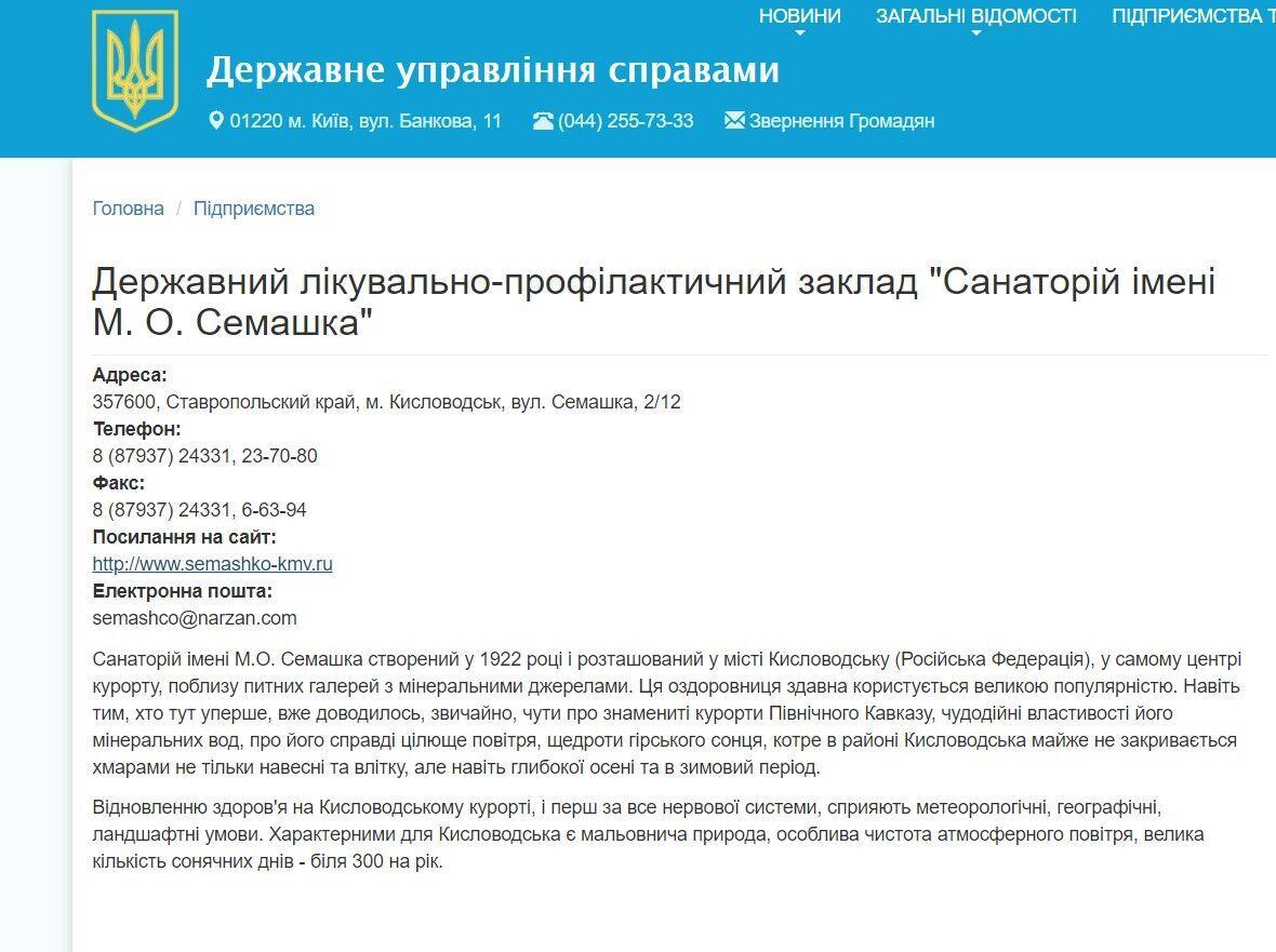 ГУДу принадлежит санаторий в России