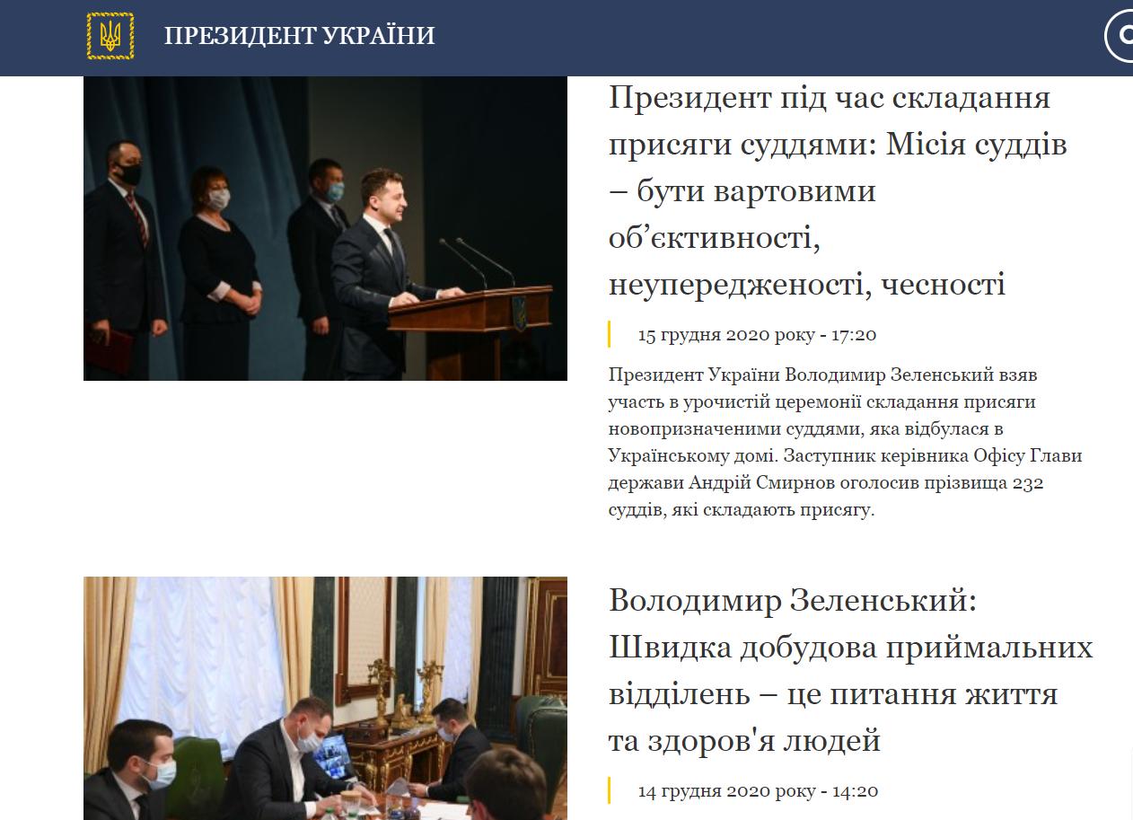 На сайте президента Украины нет ни одного упоминания о годовщине создания ПЦУ.
