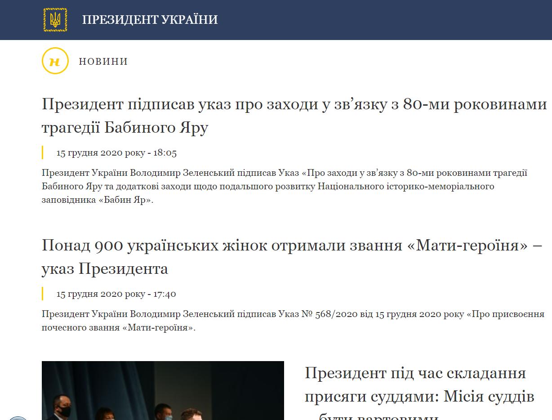 Владимир Зеленский не высказался по поводу исторической даты 15 декабря.