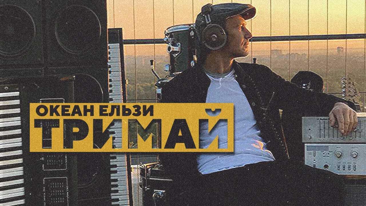 """Новая песня """"Океан Эльзы"""" под названием """"Тримай"""""""