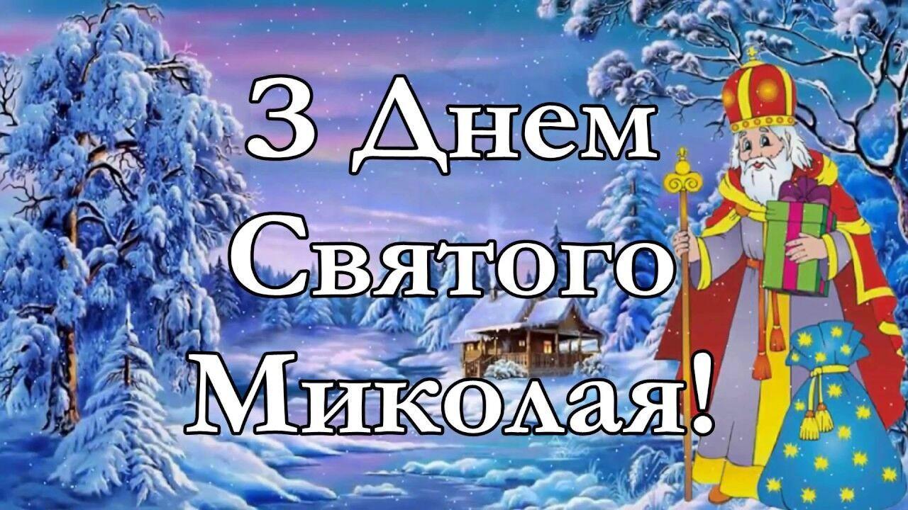 З Днем святого Миколая 2020