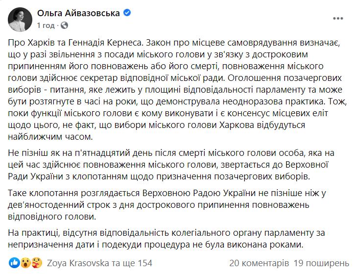 Айвазовская объяснила порядок действий в случае досрочного освобождения должности городского головы