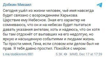 Telegram Михайла Добкіна.