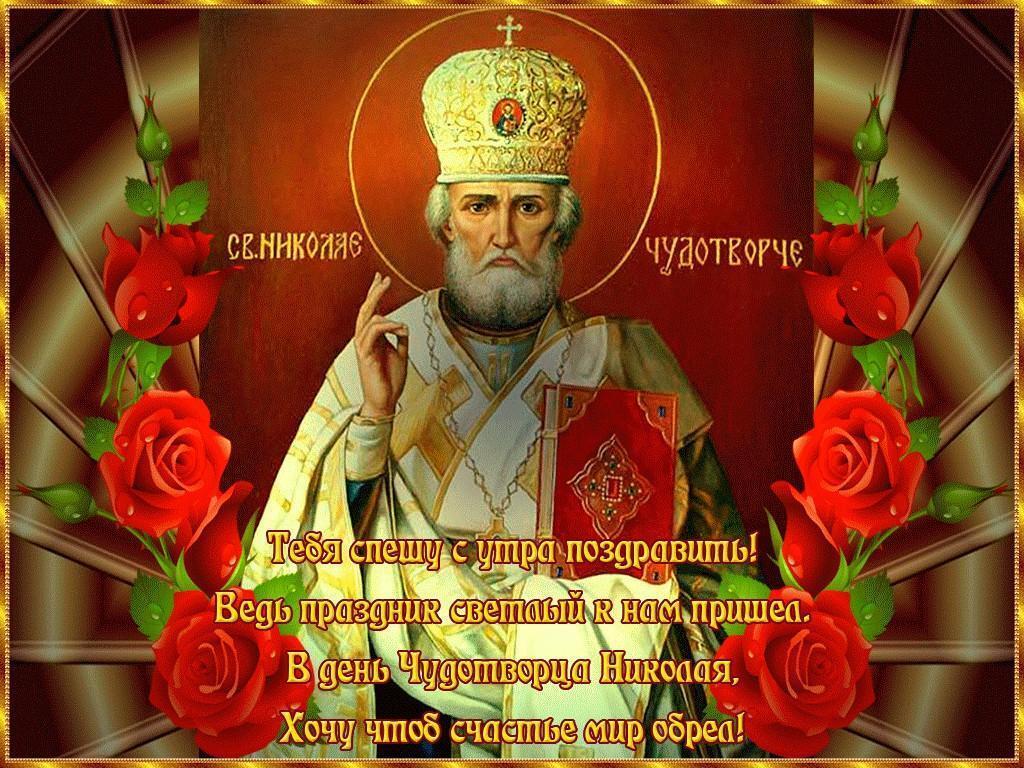 Картинка в День святого Миколая