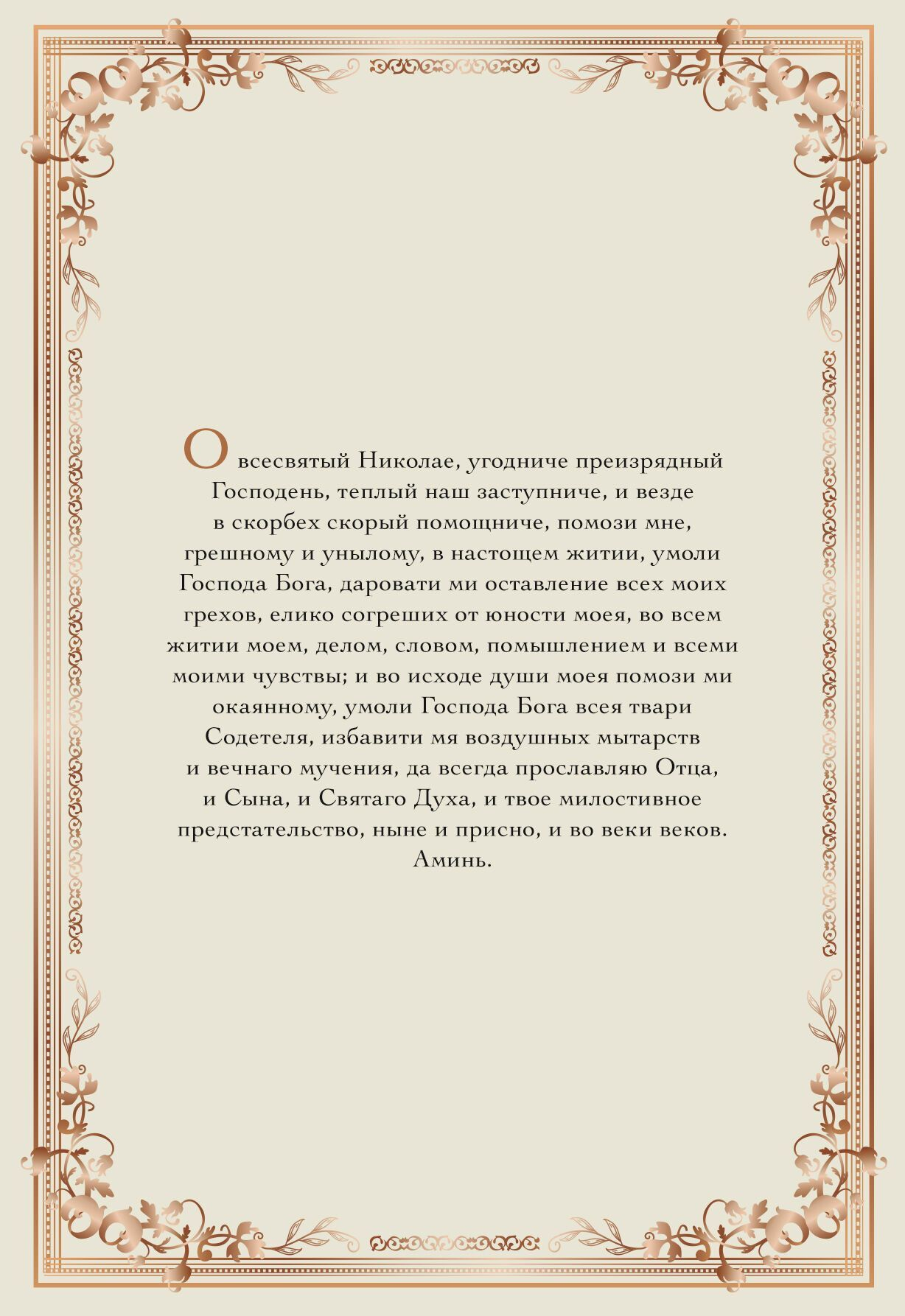 Молитва святому Миколаю