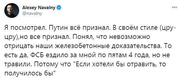 Путін усе визнав