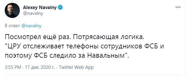 Навальний оцінив логіку Путіна