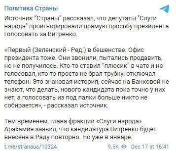 "Telegram ""Страна""."