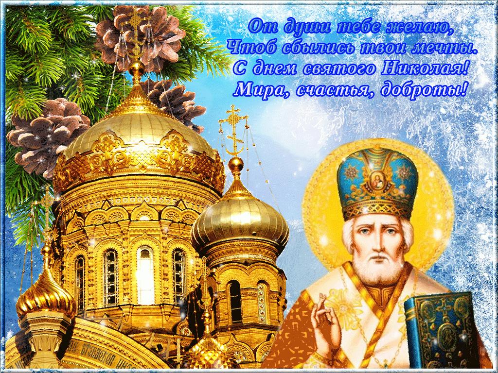 Побажання в День святого Миколая
