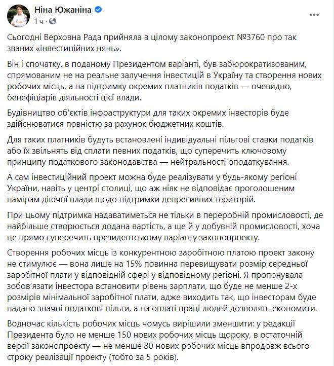 """Законопроєкт про """"інвестнянь""""– лобістський, він не дасть нічого економіці України,– Южаніна"""