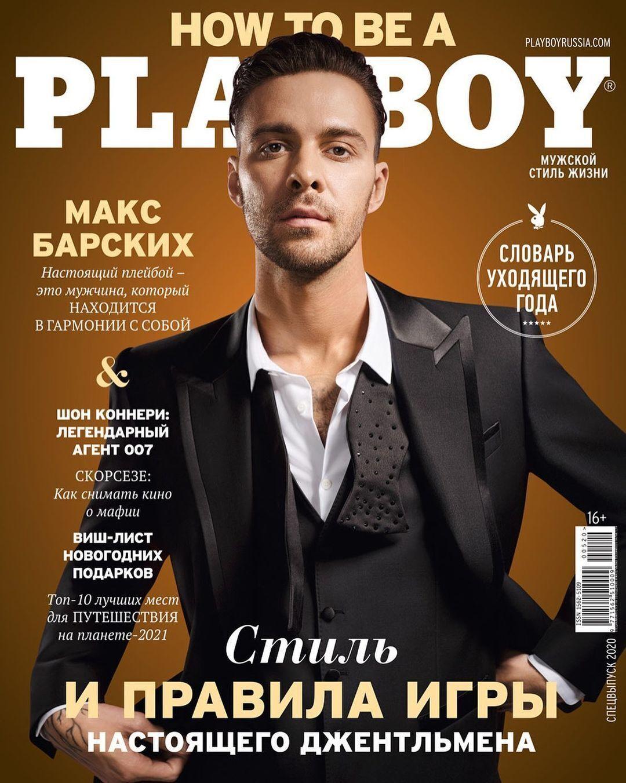Макс Барских предстал на обложке эротического мужского журнала