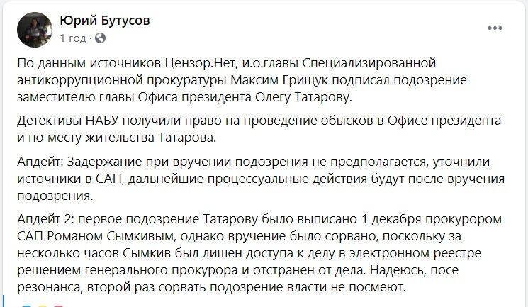 О подписании подозрения Татарову сообщил журналист