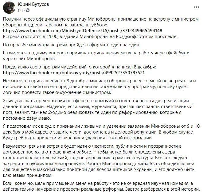 Бутусов зустрінеться з міністром оборони