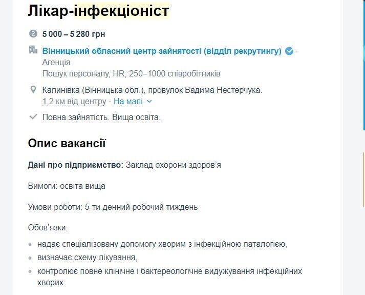 Врачам в Украине платят минималку