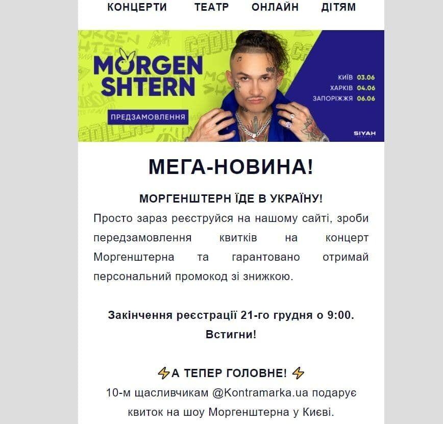 Моргенштерн запланировал концерты в Украине