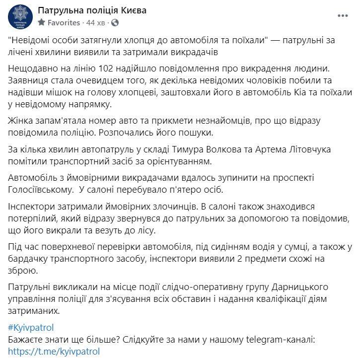 О событии рассказала пресс-служба патрульной полиции Киева