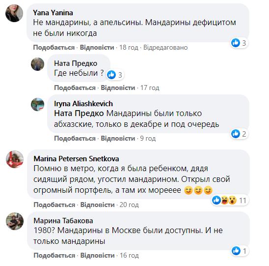Користувачі підкреслили, що на фото часів СРСР зображено апельсини