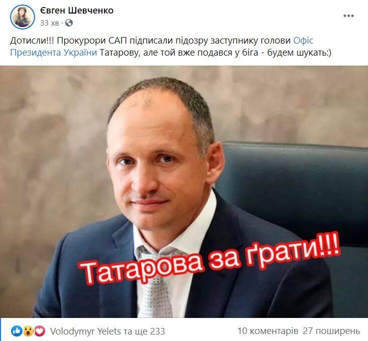 """Татаров якобы """"подался в бега"""""""