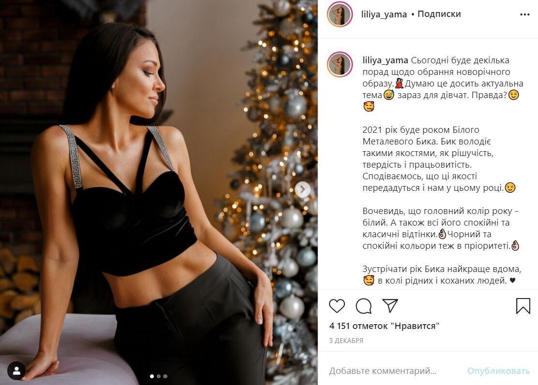 Ліліана Яма поділилася своїм баченням новорічного образу