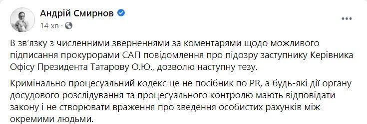 Заместитель главы ОПУ прокомментировал ситуацию с Татаровим