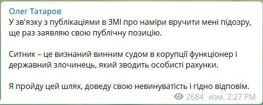 Комментарий Татарова относительно подписанного ему подозрения