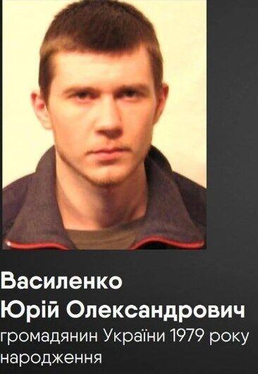 Юрій Василенко.