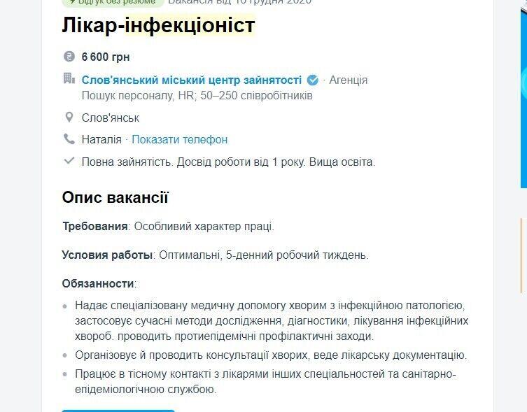 Вакансия врача в Украине