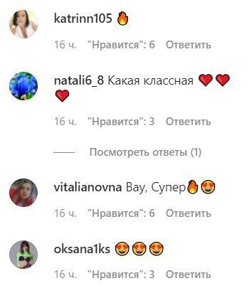 Комментарии фанатов .