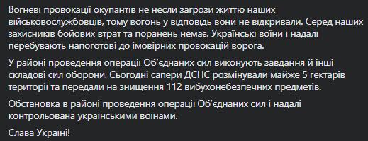 Террористы на Донбассе снова нарушили перемирие: вели огонь из гранатометов