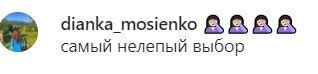 Хейтер під постом у Еллерт в Instagram.