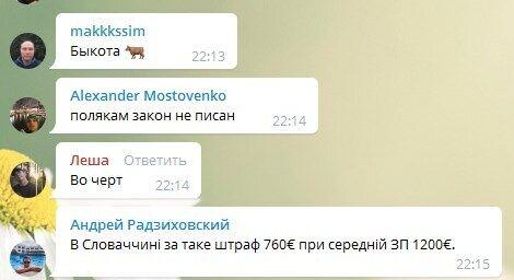 Реакція українців.
