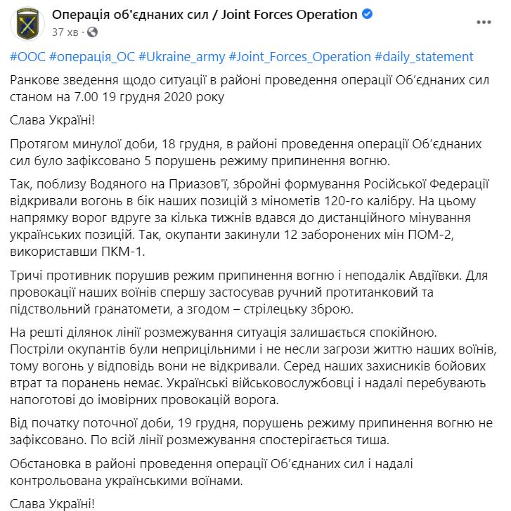 Сводка штаба ООС по ситуации на Донбассе за 18 декабря