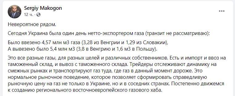 "У ГТС заявили про ""неймовірне"": Україна на день стала експортером газу"