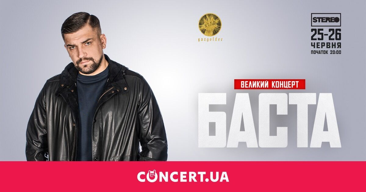 Баста планирует провести концерт в Киеве