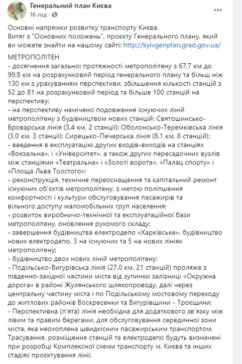 У Києві заплановано збудувати дві нових лінії метро