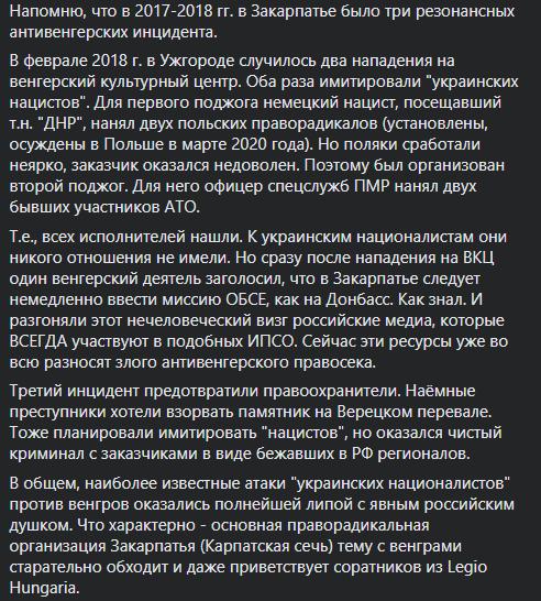 Конфлікт Угорщини та України на Закарпатті влаштувала Росія – ІС