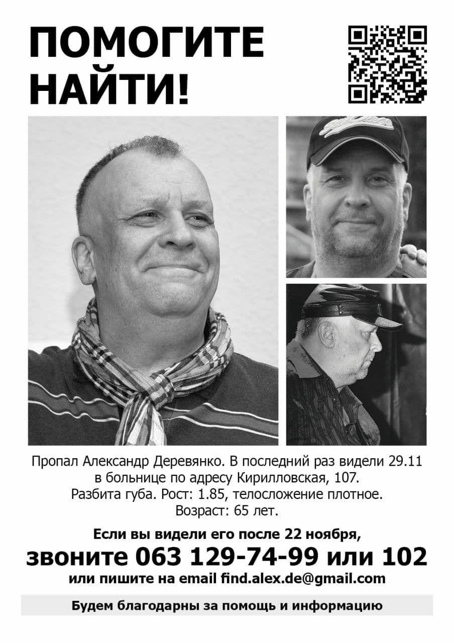В Киеве исчез музыкант Александр Деревянко
