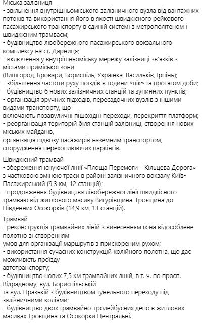 Міська електричка ходитиме до міст-супутників Києва