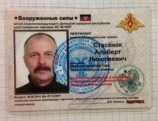 """Документы"" террориста"