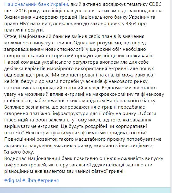 Кирилл Шевченко написал об электронной гривне