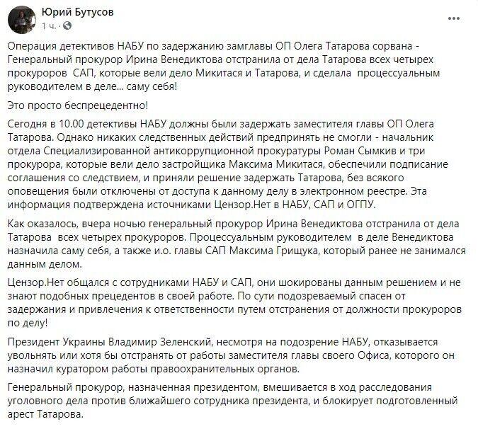 Детективы НАБУ должны были задержать Татарова
