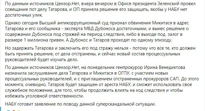 Венедиктова отстранила всех прокуроров по делу Татарова