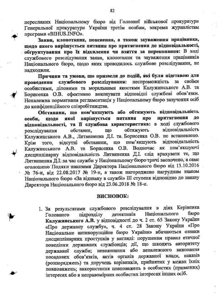 Згідно з наказом директора НАБУ Ситника від 13 січня 2020 року №1 діяльність у 2019 році фігурантів скандалу Калужинського та Борисенка оцінено позитивно