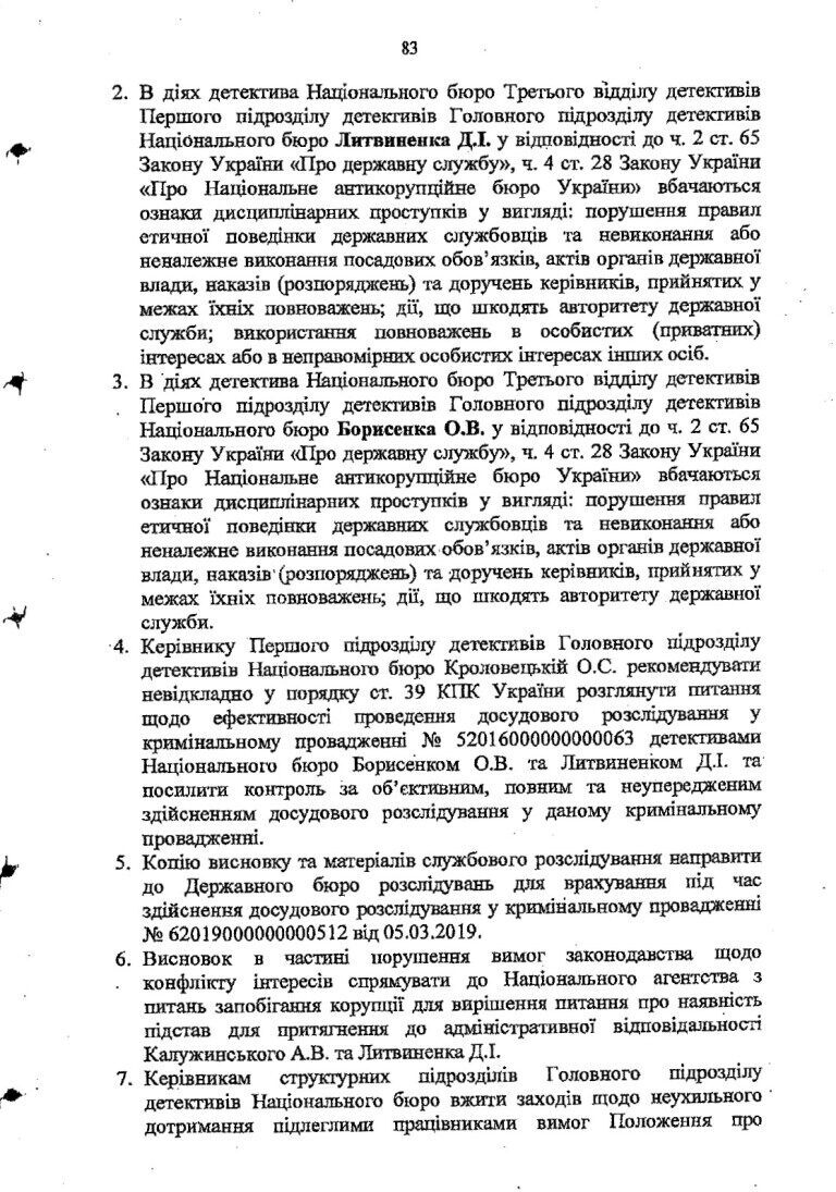 """Діяльність Литвиненка, який сприяв у постачанні контрабандних деталей, оцінено на """"відмінно"""""""