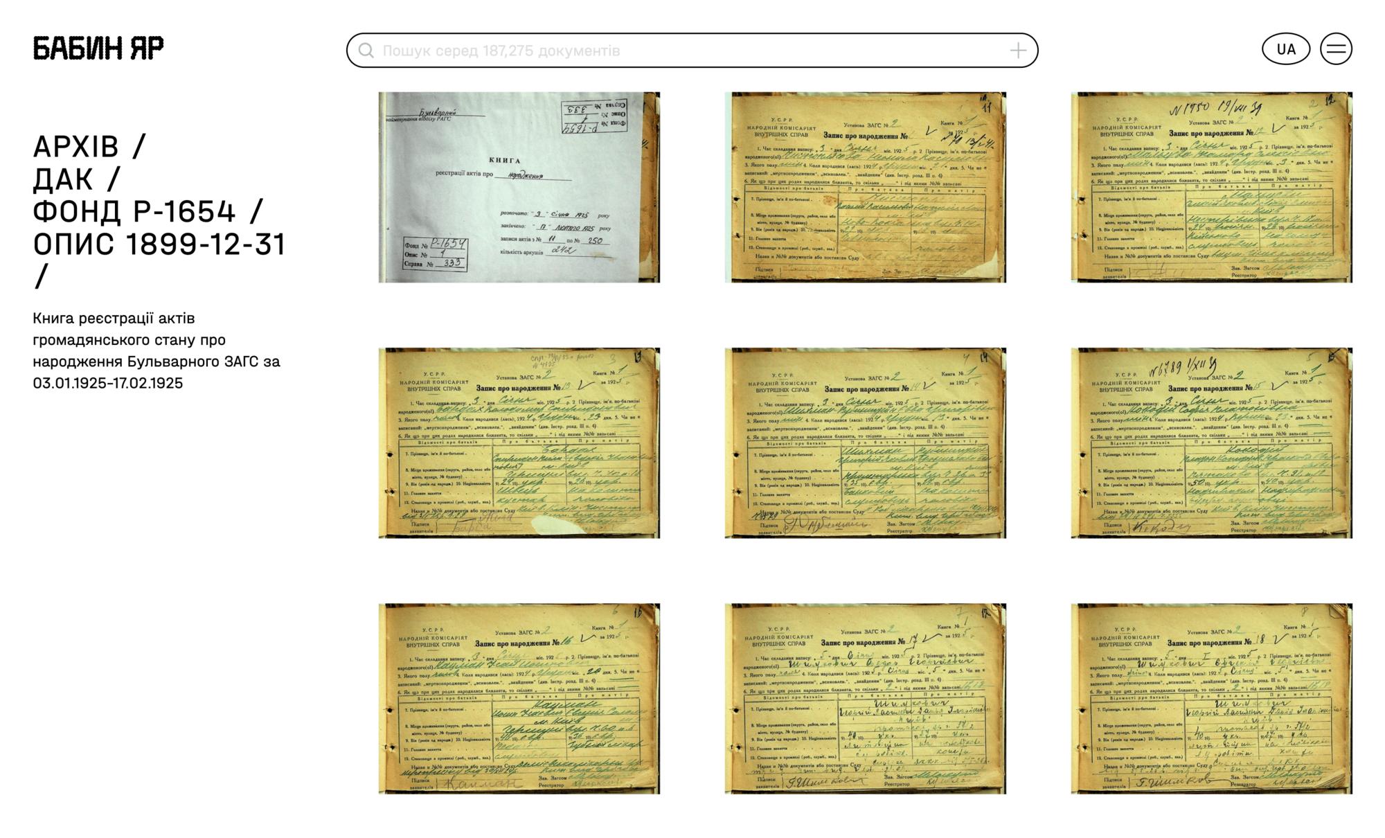 """""""Бабин Яр"""" оцифрував сотні тисяч архівних документів"""