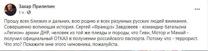 Завдовєєву відмовили в громадянстві РФ